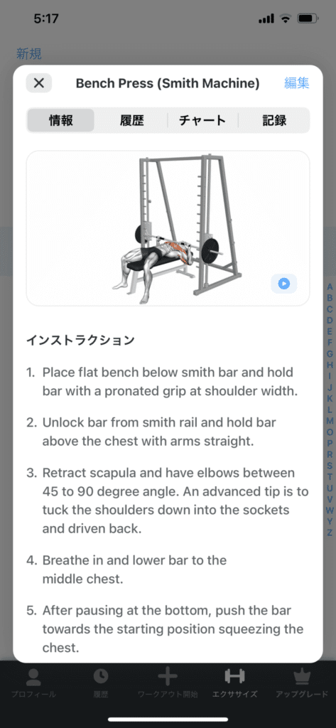 STRONGアプリ エクササイズの詳細確認画面