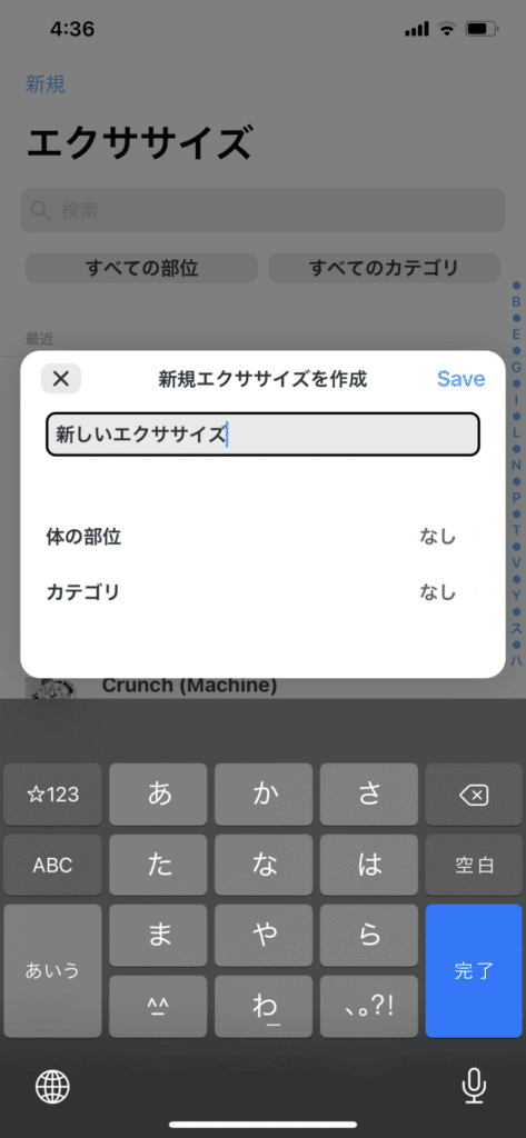 STRONGアプリ 新規エクササイズ追加画面説明2
