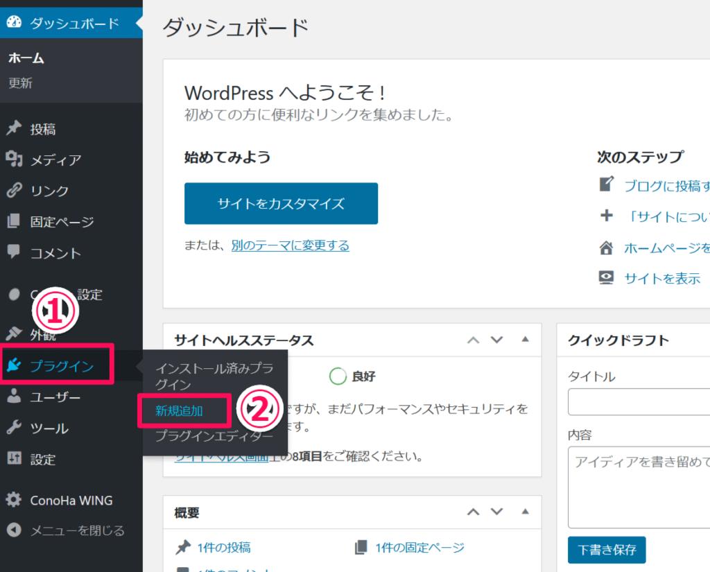 WordPressのダッシュボードからプラグインページまでの案内です