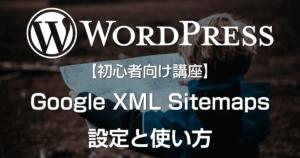 Google XML Sitemapsのアイキャッチ画像です
